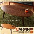 オーバル型 ミッドセンチュリーデザインこたつテーブル【CARVIN】カーヴィン/楕円形(120×60) 「こたつテーブル 楕円形 オーバル型 」 【代引き不可】
