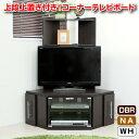 テレビ台 コーナー ハイタイプ 大型液晶テレビ対応 「コーナーテレビボード ハイタイプ カラーは3色」  【代引き不可】