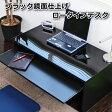 日本製 スライドテーブル付90cm幅ローデスク ブラック 鏡面 ローデスク ロータイプ パソコンデスク 【代引き不可】