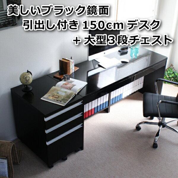 デスク 鏡面ブラック150幅デスク2点セット(デスク+ハイタイプ3段チェスト) 鏡面パソコンデスク2点セット 幅150×奥行60 オフィスデスク パソコンデスク pcデスク 【き】 シンプルなデザインの引出し&デスク下書棚付き150cmデスク+3段チェストのセット