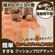 簡単すぎるクッションフロアマット(幅89cm×3m)  「貼るだけ 床リフォーム フロアマット 接着剤不要 貼り直しOK 簡単施工 抗菌加工 床暖房OK」 【代引き不可】