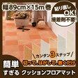 簡単すぎるクッションフロアマット(幅89cm×15m)  「貼るだけ 床リフォーム フロアマット 接着剤不要 貼り直しOK 簡単施工 抗菌加工 床暖房OK」 【代引き不可】