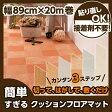 簡単すぎるクッションフロアマット(幅89cm×20m)  「貼るだけ 床リフォーム フロアマット 接着剤不要 貼り直しOK 簡単施工 抗菌加工 床暖房OK」 【代引き不可】
