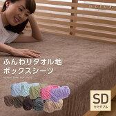 mofua natural ふんわりタオル地 ボックスシーツ(セミダブルサイズ)  「タオル素材 ふわっと さらっと オールシーズ使える」
