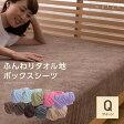 mofua natural ふんわりタオル地 ボックスシーツ(クイーンサイズ)  「タオル素材 ふわっと さらっと オールシーズ使える」
