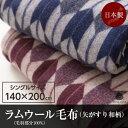 ニッケ 日本製 ラムウール毛布(毛羽部分100%)矢がすり和柄 (シングルサイズ)