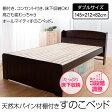 天然木パイン材棚付き すのこベッド(ダブルサイズ) 「天然木 スノコベッド すのこ すのこベッド ダブル 送料無料」 【代引き不可】