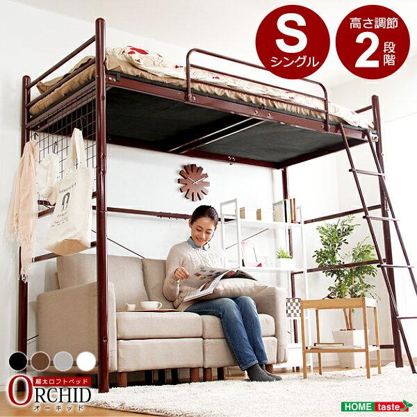 高さ調整可能な極太パイプ ロフトベット 【ORCHID-オーキッド-】 シングル  「パイプベッド シングル ロフトベッド 子供部屋用に♪」【き】 パイプベッド シングル ロフトベッド 子供部屋用に♪