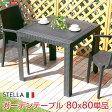 ガーデンテーブル【ステラ-STELLA-】(ガーデン カフェ 80) 「ステラ テーブル 80角 ブラック エクステリア 庭 ガーデンファニチャー カフェ」 【代引き不可】