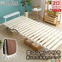 宮コンセント付き折りたたみすのこベッド【Arche-アル