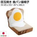 目玉焼き食パン座椅子(日本製)ふわふわのクッションで洗えるウォッシャプルカバー | Roti-ロティ...