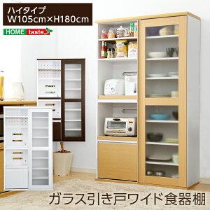 ガラス引戸食器棚【フォルム】シリーズType1890キッチン収納食器棚・キッチンボード引き戸引戸タイプに