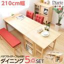 ショッピングsh-01d ダイニングセット【Diario-ディアリオ-】(バタフライテーブル付き5点セット)ダイニングセット 食卓 ベンチ付き バタフライテーブル 5点セット 木製 ナチュラル ダイニング5点セット♪