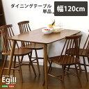 ダイニング【Egill-エギル-】ダイニングテーブル単品(幅120cmタイプ)   「ダイニングテーブル 幅120 長方形 木製 食卓用テーブル♪」 【代引き不可】