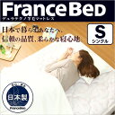 フランスベッド製【羊毛入りデュラテクノマットレス】(シングル用)  【代引き不可】