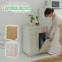 Lycka land ダストボックス 「フレンチカントリー カントリー家具 ダストボックス ゴミ箱 ごみ箱 ペール キッチンストッカー キッチン収納」 【代引き不可】