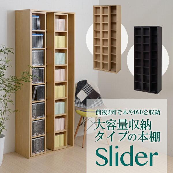 Slider スライドラック ハイタイプ  「収納家具 スライダー 本棚 書棚 本収納 文庫本ラック コミックラック スライド書棚 」 【代引き不可】