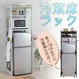 冷蔵庫ラック  「収納庫 冷蔵庫上 収納 台 ラック たな 空間 利用 冷蔵庫の上 収納ラック 電子レンジ 棚 冷蔵庫上置き レンジラック レンジボード 」 【代引き不可】