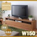 フロアタイプテレビボード【GRANTA】グランタ ローボードw150  「収納家具 テレビ台 テレビボードフロアタイプ TVボード」【代引き不可】