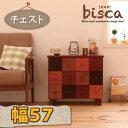 天然木北欧デザインチェスト【Bisca】ビスカ 幅57×高さ50 「チェスト 北欧 天然木 」 【代引き不可】