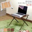 折りたたみミニテーブル・ロータイプ 48×40cm 「折りたたみ テーブル 作業台 デスク サイドテーブル 置台 完成品」 【代引き不可】