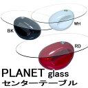 【惑星のようなセンターテーブル】PLANET ガラスセンターテーブル