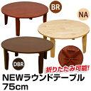 NEW ラウンドテーブル 75cm   「折りたたみテーブル ちゃぶ台 ローテーブル テーブル 丸テーブル シンプルテーブル」  【代引き不可】