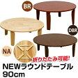 NEW ラウンドテーブル 90cm  「折りたたみテーブル ちゃぶ台 ローテーブル テーブル 丸テーブル シンプルテーブル」  【代引き不可】