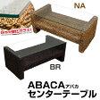 ABACA センターテーブル ガラステーブル アジアン家具 アバカ 【代引き不可】