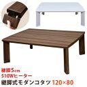 こたつ 継脚式 モダンコタツ 120×80 長方形 「座卓 ちゃぶ台 コタツテーブル メトロ 電気こたつテーブル」 【代引き不可】