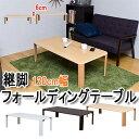 長方形 折りたたみテーブル テーブル センターテーブル