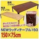 【折りたたみ式】NEWウッディーテーブル 150cm 「 折りたたみ式 テーブル ローテーブル・センターテーブル・ちゃぶ台」 【代引き不可】