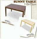 北欧風 サニー ダイニング テーブル 115cm幅  ダイニングテーブル 木製 【代引き不可】