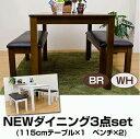 NEW ダイニング3点セット115cm幅(2色) 【アウトレ...