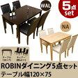 【木の優しさ・やわらかさ】 ROBIN ダイニングテーブル 5点セット 120幅 「テーブル120*75+チェアー(2脚入り)×2」 「天然木 ダイニングセット テーブル チェア」【代引き不可】