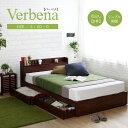 バーベナ 引出付き収納ベッド フレーム セミダブル フレームのみ  「収納ベッド 木目 コンセント付 ベッド フレーム セミダブル 」