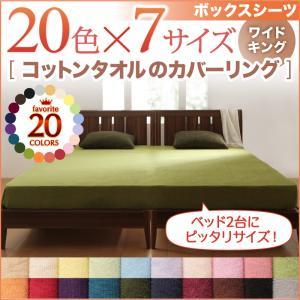 20色から選べる!365日気持ちいい!コットンタオルボックスシーツワイドキング「ボックスシーツコットンタオル洗える」【あす楽】【HLS_DU】