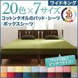 20色から選べる!ザブザブ洗えて気持ちいい!コットンタオルのボックスシーツ ワイドキング  「ボックスシーツ コットンタオル 洗える」  【あす楽】【HLS_DU】