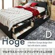 コンセント付き北欧モダンデザインチェストベッド【Hoge】ホーグ【マルチラススーパースプリングマットレス付き】 ダブル 「 収納付きベッド チェストベッド ベッド 」 【代引き不可】
