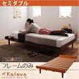 北欧デザインベッド【Kaleva】カレヴァ【フレームのみ】セミダブル 「ベッド フロアベッド ローベッド セミダブル 木製ベッド フレームのみ 」 【代引き不可】
