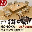HONOKA ダイニング7点セット テーブル190cm (テーブル+回転式チェア6脚入り) 「ダイニングテーブル 回転式チェア 椅子 いす 木製 」 【代引き不可】