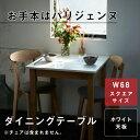 W68cm スクエアサイズのコンパクトダイニングテーブルセット FAIRBANX フェアバンクス ダイニングテーブル ホワイト×ナチュラル ...
