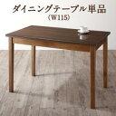 ガラスと木の異素材MIXモダンデザインダイニング Wiegel ヴィーゲル ダイニングテーブル W115 強化ガラステーブル オシャレ 手入れ楽々 木の温もりも感じる異素材MIX 高級感あるダイニング空間