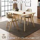 北欧モダンデザインダイニング actif アクティフ 4点セット(テーブル+チェア2脚+ラグ) W120 「家具 ダイニング4点セット 天然木 テーブル ウレタン塗装 デザインチェア ダイニングラグ