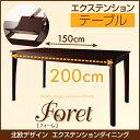 北欧デザインエクステンションダイニング 【Foret】フォーレ/テーブル(W150-200)  「ダイニングテーブル 伸長式 伸縮 テーブル」 【代引き不可】