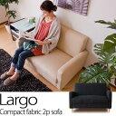2人掛けコンパクトソファ/Largo(ラルゴ)[商品番号:qz-011] 【代引き不可】