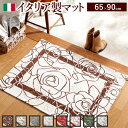 イタリア製ゴブラン織マット Camelia〔カメリア〕65×90cm  【代引き不可】
