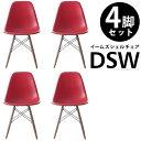 イームズシェルチェアDSW 同色4脚セット 「チェア 椅子イスいすチェアーデザインチェアダイニングチェア」 【代引き不可】