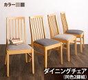 暮らしに合わせて使える 3段階伸縮ハイバックチェアダイニング Costa コスタ ダイニングチェア 2脚組 単品 チェアのみ 「北欧 天然木 木目 ダイニングチェア チェア 椅子 いす 」