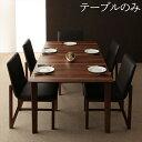 天然木ウォールナット伸縮式ダイニング【Sharbat】シャルバート/テーブル(W150) 「北欧 天然木 伸縮式ダイニングテーブル 」